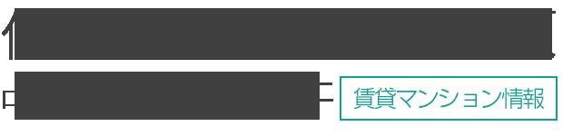 代々木八幡・代々木公園・代々木上原の賃貸マンション情報