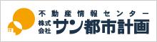 代々木八幡の不動産会社-サン都市計画